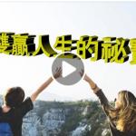 双赢人生的秘宝(视频)