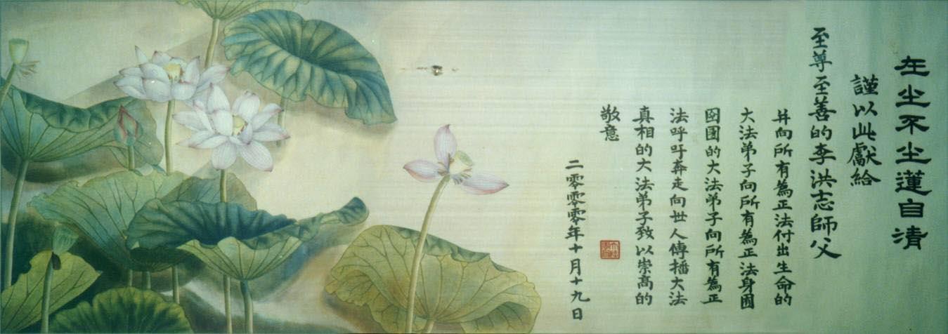 法轮功弟子献给李洪志师父的画作:在尘不尘莲自清(明慧网图片)