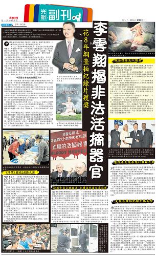 马来西亚大篇幅报导纪录片《活摘》