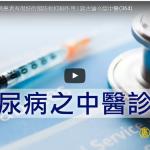 糖尿病中医诊治(视频)