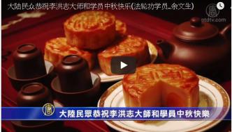 大陸民眾恭祝李洪志大師和弟子中秋快樂(視頻)