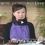 永保年輕的中醫秘訣(視頻)