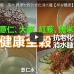 抗老化消水腫  全榖食物就是它(視頻)