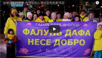全球法輪功學員恭賀李洪志師父新年好(視頻)