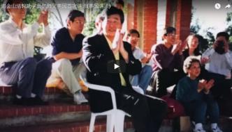 舊金山法輪功學員憶師父美國首次講法(視頻)