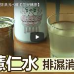 免煮薏仁水 排濕又美膚(視頻)