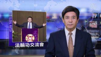 美國萬人法會 法輪功創始人李洪志先生講法(視頻)