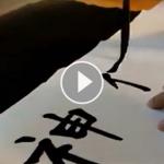 神传汉字文化对孩童身心灵的重要 (视频)