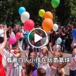 黑色的气球也可以高飞(视频)