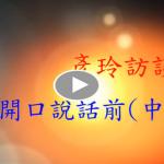 開口說話前 (中)(視頻)