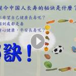現今中國人長壽的秘訣是什麼?(視頻)