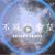 7.20 不灭的希望(视频)