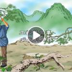 工欲善其事 必先利其器(视频)