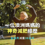 减肥 ! 澳洲女子5个月减36公斤的神奇经历(图/视频)