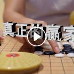 真正的赢家(视频)