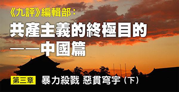 《九評》編輯部:共產主義的終極目的 (5)
