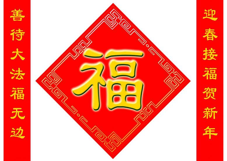 中國新年到  喜迎福進門(明慧網)