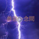 善恶一念间(视频)