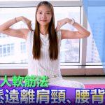 懶人軟筋法  遠離腰酸背痛(視頻)