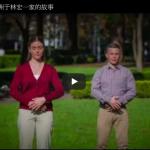 中秋伤离别 (视频)