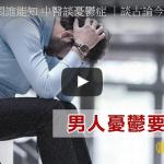 中年男人苦闷谁能知 中医谈忧郁症(视频)