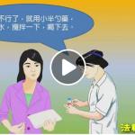 這可以治百病的藥方到底裝的是甚麼呢?! (視頻)
