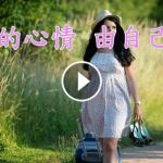 快乐的心情 由自己决定(视频)